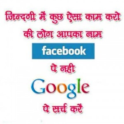 Hindi Whatsaap DP Images With Quotes