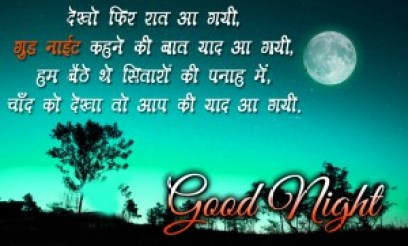 good-night-images-in-hindi