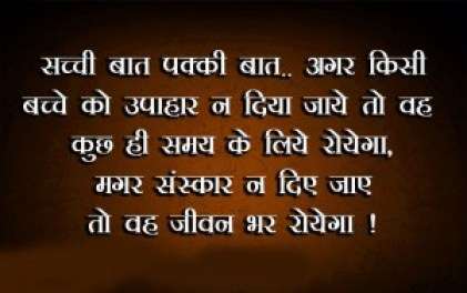 Hindi Quotes Whatsaap DP Images