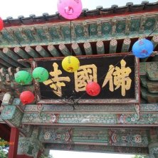entrata di Bulguksa a Gyeongju