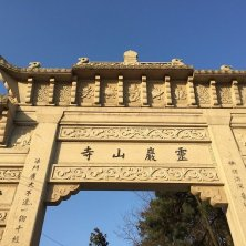 porta antica a Suzhou