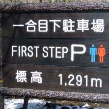 prima stazione su Fuji