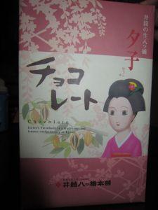 京都のお土産「やつはし」