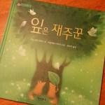 A Leaf Can Be... Korean!