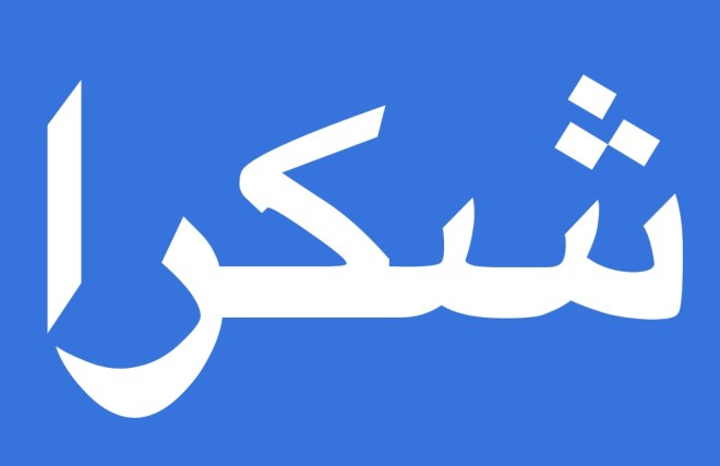 Thank you in Arabic