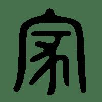 ideogramma del maiale