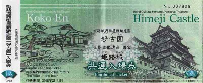 Biglietto_Himeji