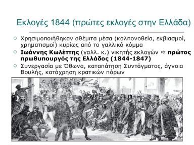 19-1843-1862-6-728 ΕΚΛΟΓΕΣ ΚΩΛΕΤΤΗ