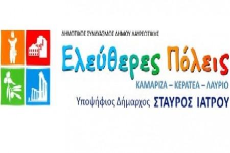 Συμμετοχή του Δημοτικού Συνδυασμού «Ελεύθερες Πόλεις» του Σταύρου Ιατρού στις Δημοτικές Εκλογές