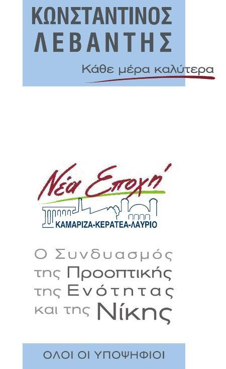 nea-epoxh-entypo1