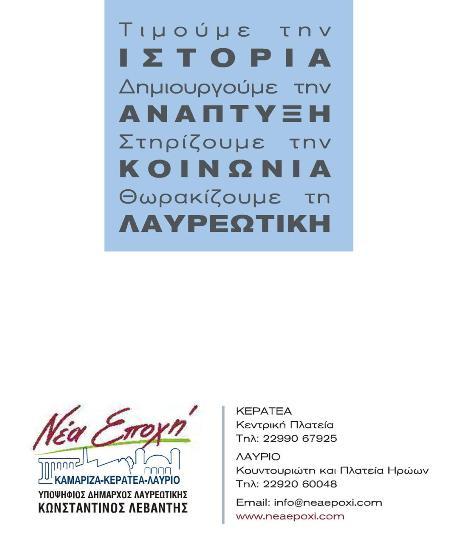 nea-epoxh-entypo91