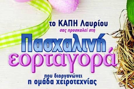 Πρόσκληση στην πασχαλινή εορταγορά της ομάδας χειροτεχνίας του ΚΑΠΗ Λαυρίου