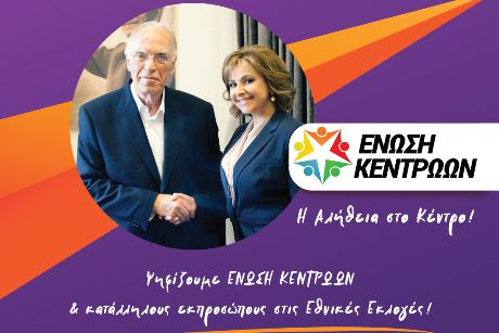 Πρόσκληση στην Ομιλία του Προέδρου της Ένωσης Κεντρώων κ. Βασίλη Λεβέντη στην Κερατέα
