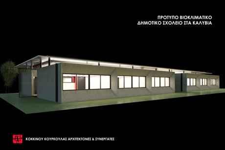 Πρότυπο Βιοκλιματικό σχολείο στον Δήμο Σαρωνικού