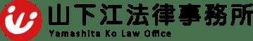 広島の弁護士による無料相談 - 山下江法律事務所