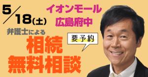 山下江法律事務所 イオンモール広島府中 相続相談会