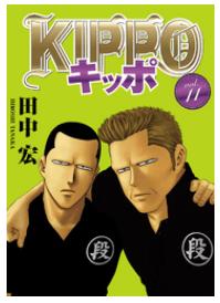 KIPPOの11巻を無料でZIPやrarより安全にダウンロードするならこれ!