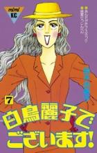 白鳥麗子でございます!の7巻を試し読みよりで無料で安全に読めるのはここ!