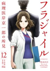 フラジャイル 病理医岸京一郎の所見の12巻をRawQQやRawQVよりで無料で安全に読めるのはここ!