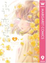 ふつうの恋子ちゃんの9巻を無料電子書籍でダウンロードする方法!