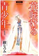 愛蔵版 花咲ける青少年の1巻を漫画村以外で無料で読めるのはここ!