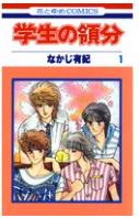 学生の領分の1巻を漫画村以外で無料で読めるのはここ!