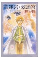 京&一平シリーズの1巻を無料ダウンロードするならこのサイトが安全!