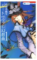 ルードヴィッヒ幻想曲の1巻を漫画村以外で無料で読めるのはここ!