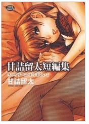甘詰留太短編集 きっとすべてがうまくいくの1巻を漫画村以外で無料で読めるのはここ!