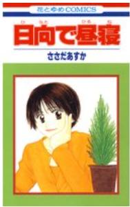 日向で昼寝の1巻を漫画村以外で無料で読めるのはここ!