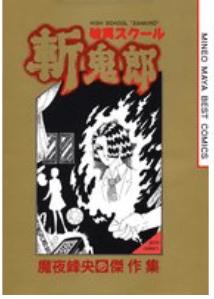 破異スクール斬鬼郎の1巻を漫画村以外で無料で読めるのはここ!