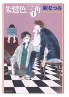 朱鷺色三角の1巻を漫画村以外で無料で読めるのはここ!