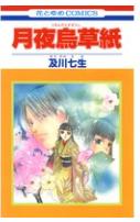 月夜烏草紙の1巻を漫画村以外で無料で読めるのはここ!