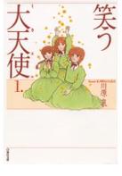 笑う大天使の1巻を漫画村以外で無料で読めるのはここ!