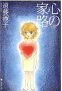 心の家路の1巻を漫画村以外で無料で読めるのはここ!
