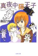 真夜中猫王子の1巻を漫画村以外で無料で読めるのはここ!