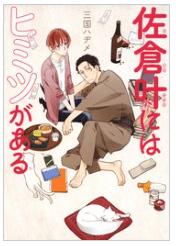 佐倉叶にはヒミツがあるの1巻を漫画村以外で無料で読めるのはここ!