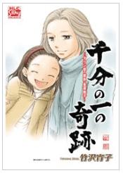 千分の一の奇跡 ~ダウン症の書家・金澤翔子~の1巻を無料で試し読みじゃなくてフルで読めるサイトはこれ!