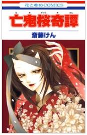 亡鬼桜奇譚の1巻を無料で試し読みじゃなくてフルで読めるサイトはこれ!