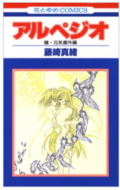 アルペジオ 瞳・元気特別編の1巻を漫画村以外で無料で読めるのはここ!