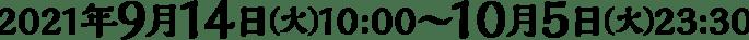 2021年9月14日(火)10:00〜10月5日(火)23:30