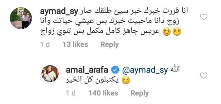 كيف علّقت أمل عرفة على إرتباط عبد المنعم عمايري بدانا حلبي؟