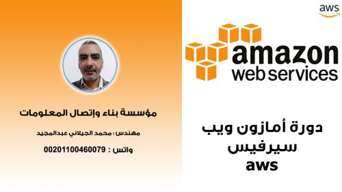 دورة Amazon web services