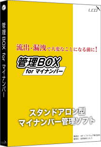 mngbox_for_mynumber