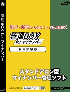 mngbox表