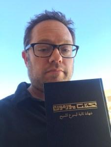 Nick Galieti - Book of Mormon Challenge - Arabic