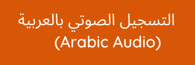 التسجيل الصوتي بالعربية  (Arabic Audio)