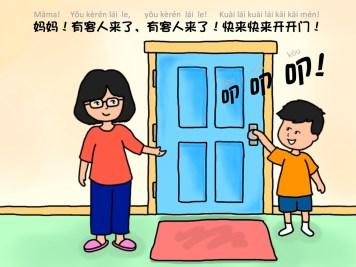 Knock Knock Page 3