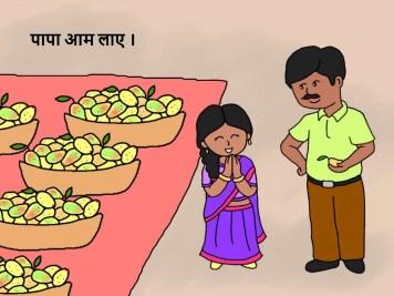 Priya and Father Page 2