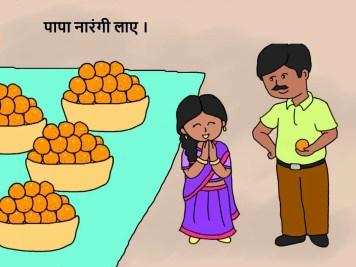 Priya and Father Page 4